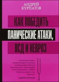 Как победить панические атаки, ВСД и невроз. Андрей Курпатов