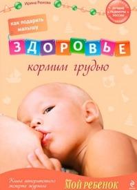 Как подарить малышу здоровье. Кормим грудью. Ирина Рюхова