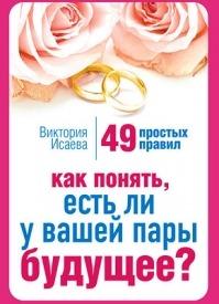 ак понять, есть ли у вашей пары будущее? 49 простых правил. Виктория Исаева