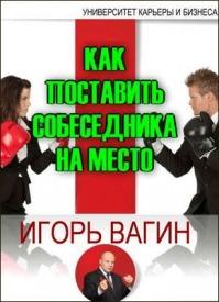 Как поставить собеседника на место. Игорь Вагин