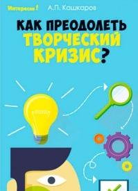 Как преодолеть творческий кризис? Андрей Кашкаров