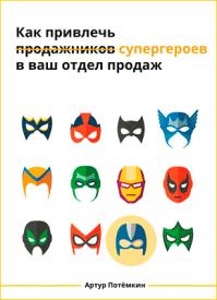 Как привлечь супергероев в ваш отдел продаж. Артур Потёмкин