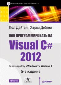 Как программировать на Visual C# 2012. Пол Дейтел, Харви Дейтел