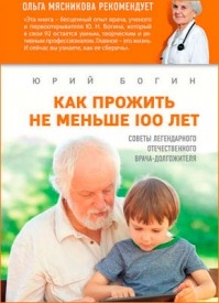 Как прожить не меньше 100 лет. Юрий Богин