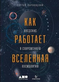 Как работает Вселенная: Введение в современную космологию. Сергей Парновский