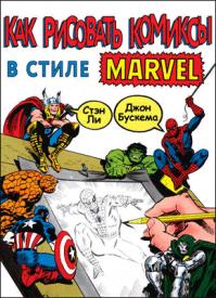 Как рисовать комиксы в стиле Марвел. Стэн Ли, Джон Бускема