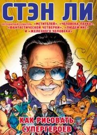 Как рисовать супергероев. Стэн Ли
