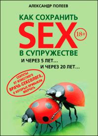 Как сохранить SEX в супружестве. Александр Полеев