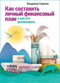 Как составить личный финансовый план. Владимир Савенок