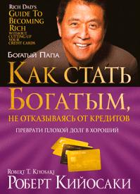 Как стать богатым, не отказываясь от кредитов. Роберт Кийосаки