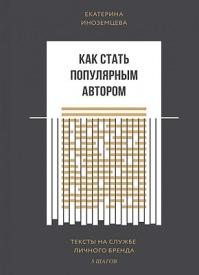 Как стать популярным автором. Екатерина Иноземцева