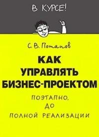 Как управлять проектами. Сергей Потапов