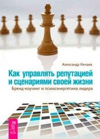 Как управлять репутацией и сценариями своей жизни. Александр Кичаев