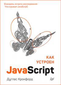 Как устроен JavaScript. Дуглас Крокфорд