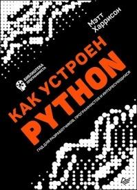 Как устроен Python. Мэтт Харрисон