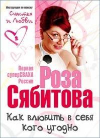 Как влюбить в себя кого угодно. Секреты мужчин, которые должна знать каждая женщина. Роза Сябитова