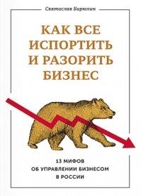Как все испортить и разорить бизнес. Святослав Бирюлин