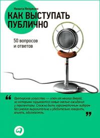 Как выступать публично: 50 вопросов и ответов. Никита Непряхин