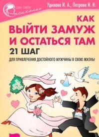 Как выйти замуж и остаться там. Ирина Удилова, Ирина Петрова