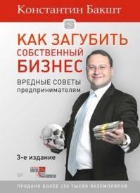 Как загубить собственный бизнес. Константин Бакшт