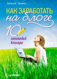 Как заработать на блоге. Евгений Литвин