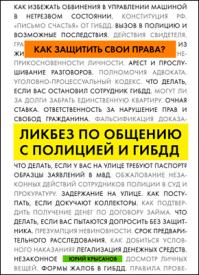 Как защитить свои права? Юрий Крысанов