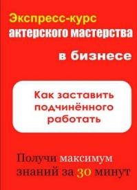 Как заставить подчинённого работать. Илья Мельников
