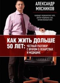 Как жить дольше 50 лет. Александр Мясников