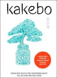 Kakebo. Японское искусство экономии денег. Коллектив авторов