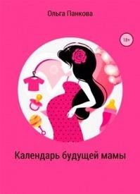 Календарь будущей мамы. В ожидании большого маленького чуда. Ольга Юрьевна Панкова