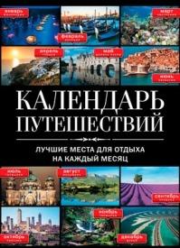 Календарь путешествий. Юрий Андрушкевич, Сергей Болушевский