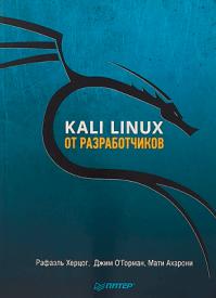 Kali Linux от разработчиков. Джим О'Горман, Мати Ахарони, Рафаэль Херцог