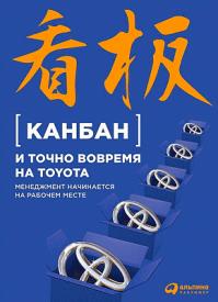 Канбан и точно вовремя на Toyota
