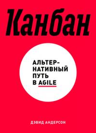 Канбан. Дэвид Андерсон
