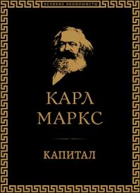 Капитал. Карл Маркс