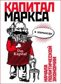 «Капитал» Маркса в комиксах. Дэвид Смит