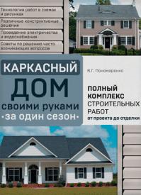 Каркасный дом своими руками за один сезон. Вадим Георгиевич Пономаренко