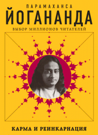 Карма и реинкарнация. Парамаханса Йогананда