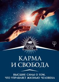 Карма и свобода. Людмила Стрельникова, Лариса Секлитова