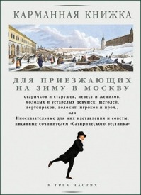 Карманная книжка для приезжающих на зиму в Москву старичков и старушек. Николай Страхов