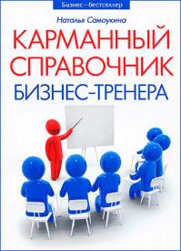 Карманный справочник бизнес-тренера. Наталья Самоукина