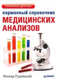Карманный справочник медицинских анализов. Леонид Рудницкий
