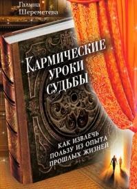 Кармические уроки судьбы. Галина Шереметева