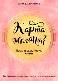 Карта желаний. Анна Кольчугина