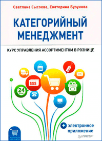 Категорийный менеджмен. Екатерина Бузукова