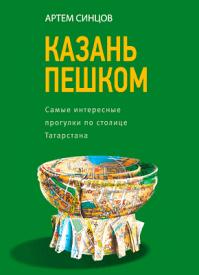 Казань пешком. Артем Синцов
