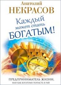 Каждый может стать богатым! Анатолий Некрасов
