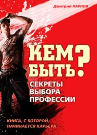 Кем быть? Секреты выбора профессии. Дмитрий Парнов