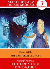 Кентервильское привидение (на английском). Коллектив авторов