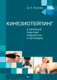 Кинезиотейпинг в лечебной практике неврологии и ортопедии. Дмитрий Киселев